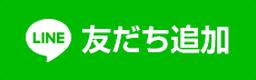 田中美幸のLINEお友だち追加バナー